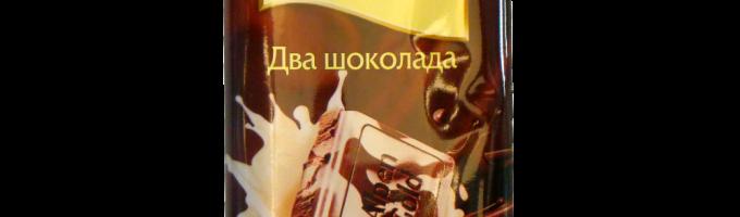 "Alpen Gold ""Два Шоколада"""