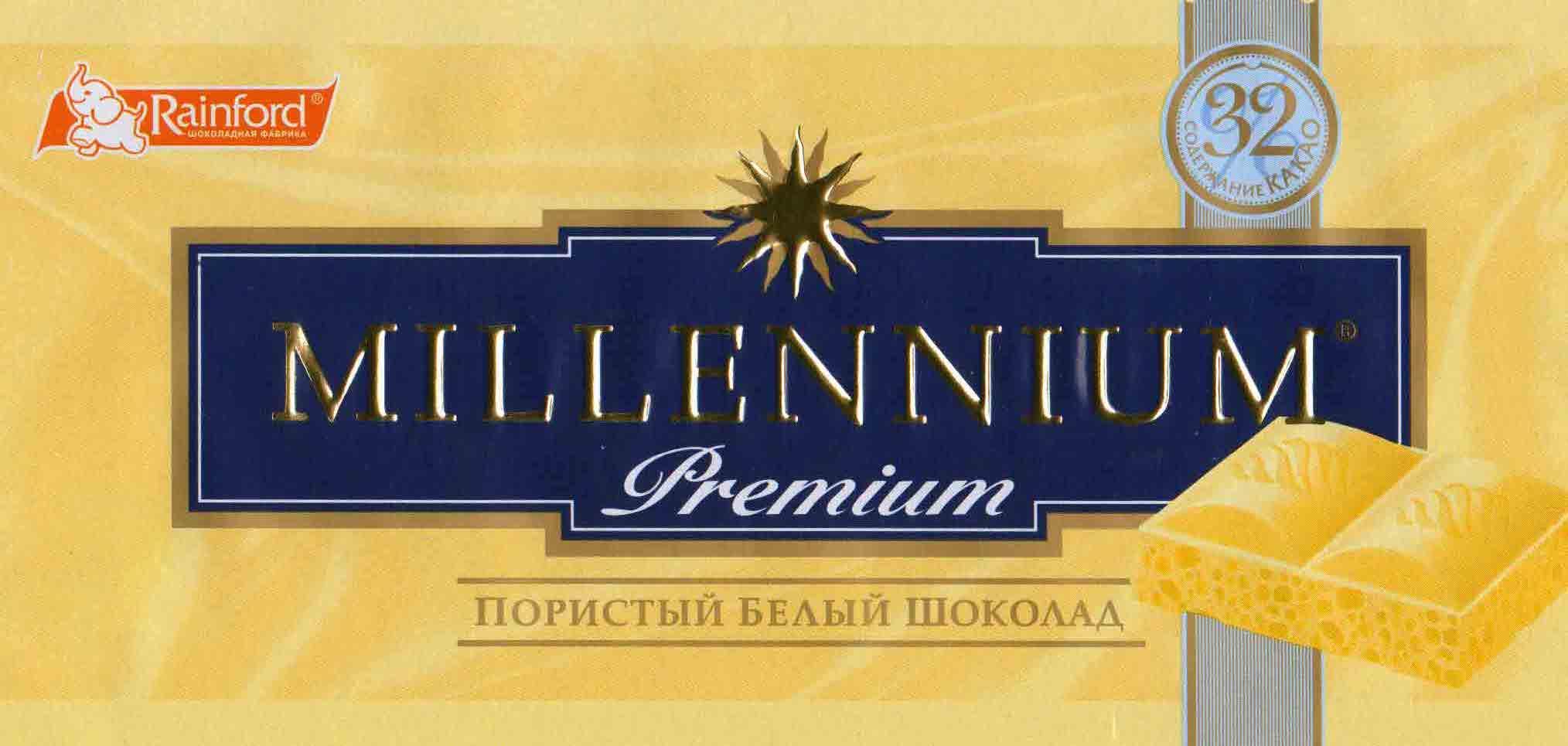 Шоколад Millenium (Миллениум)
