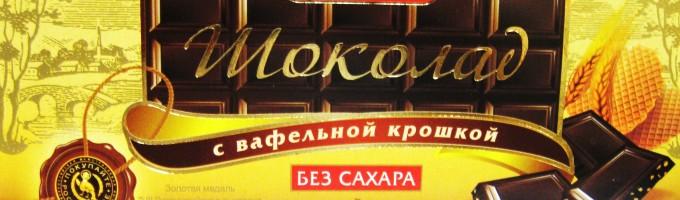 Шоколад для диабетиков. Какой он?