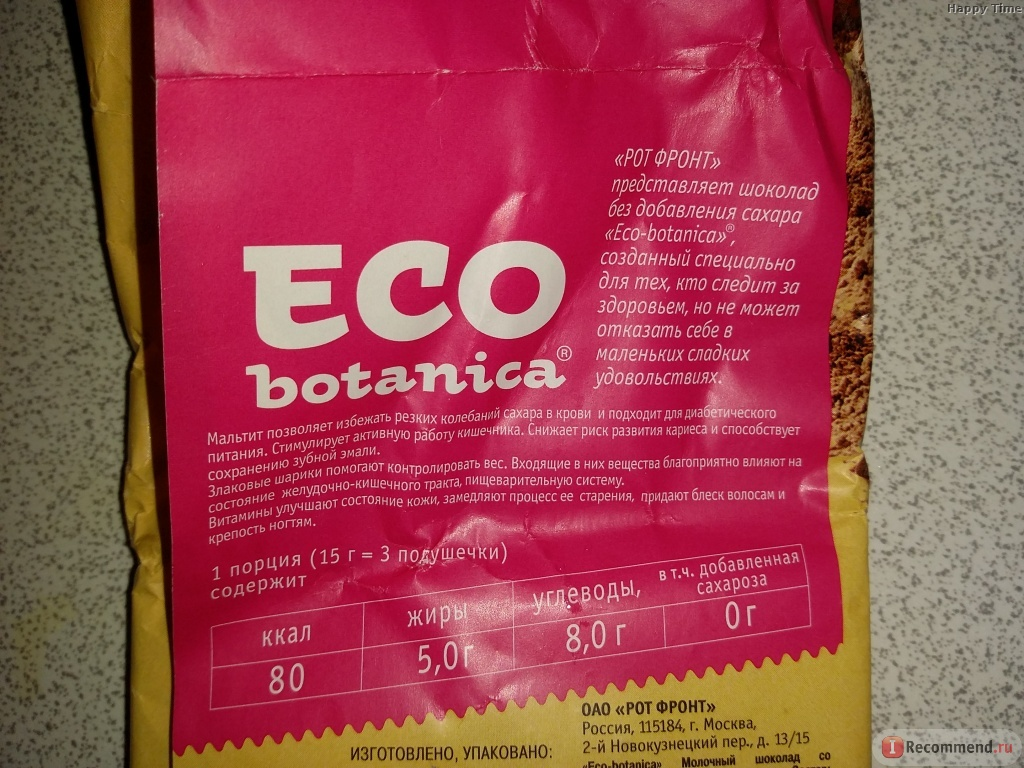 Шоколад Eco Botanica (Эко Ботаника)