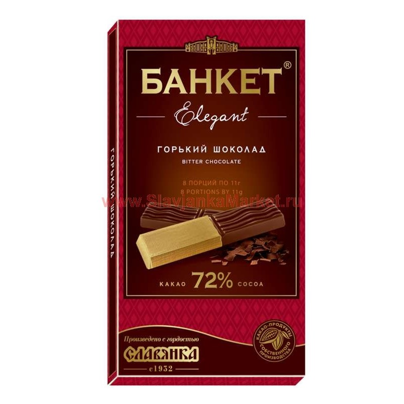 Какая калорийность у горького шоколада?