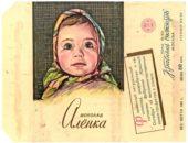 Производитель шоколада «Аленка» в СССР