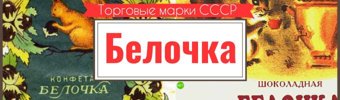 Производители шоколада в СССР