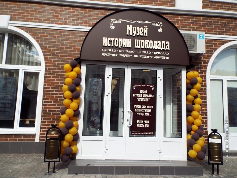 Музей шоколада на Тверской (г. Москва) и 6 других музеев шоколада