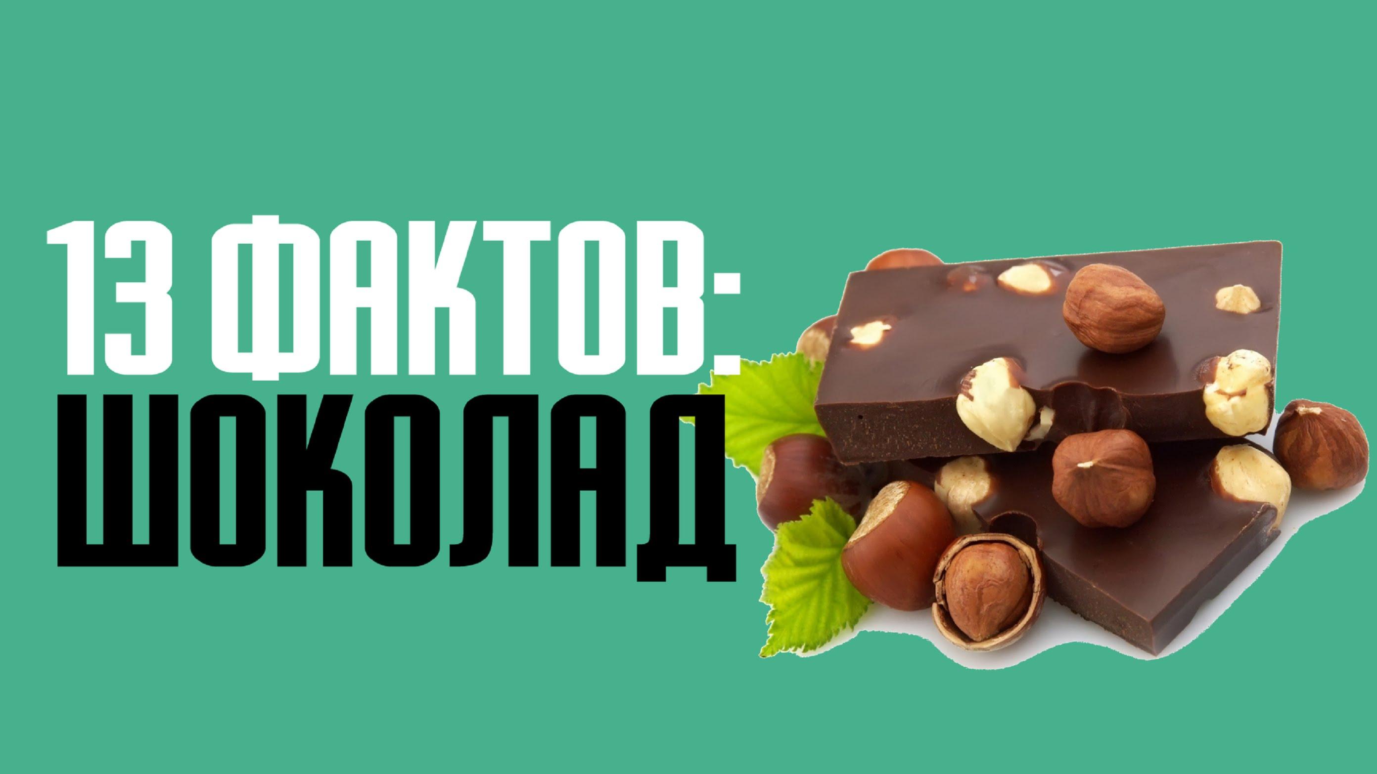 Интересные факты о шоколаде (часть 3)