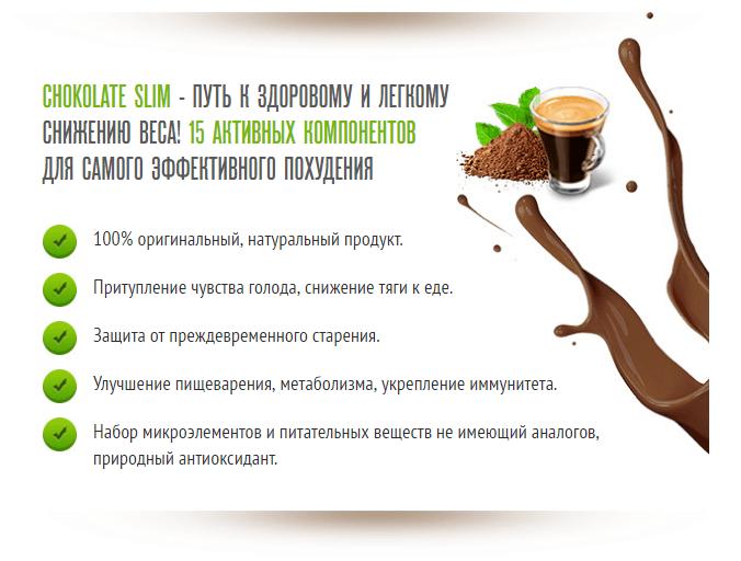 Свойства препарата «Шоколад Слим»