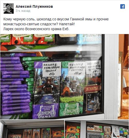 Православный шоколад