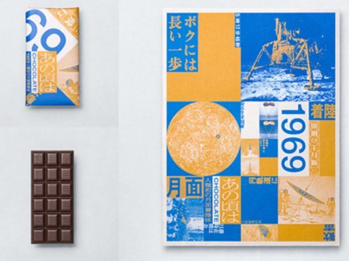Шоколад от ИИ