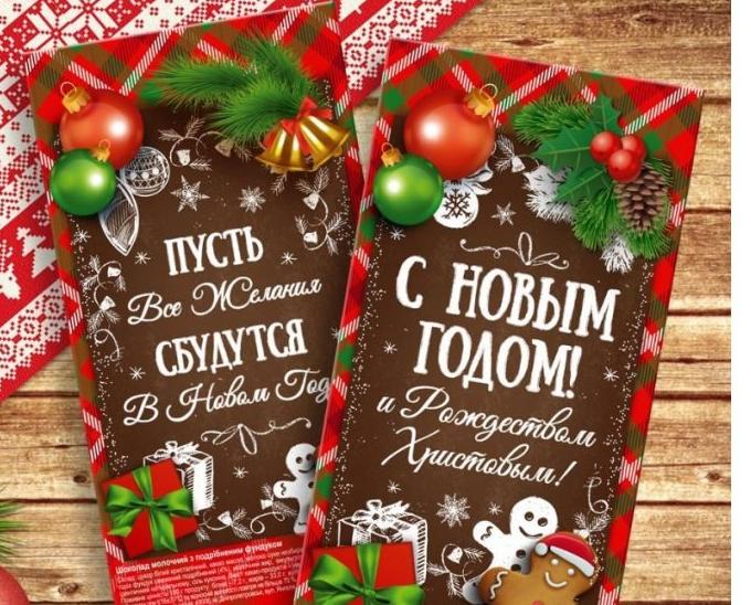Шоколадная открытка на Рождество