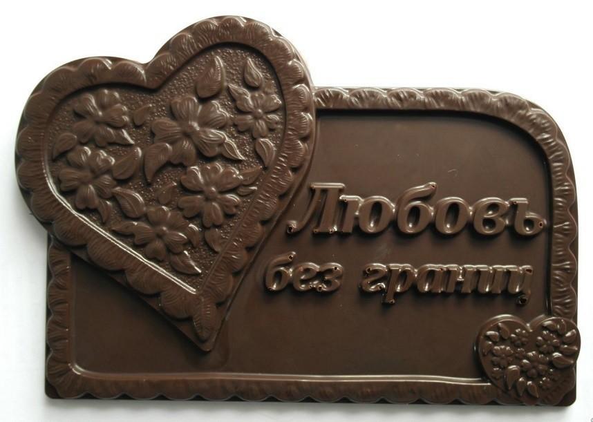 шоколадные подарки открытки ионова отдала предпочтение
