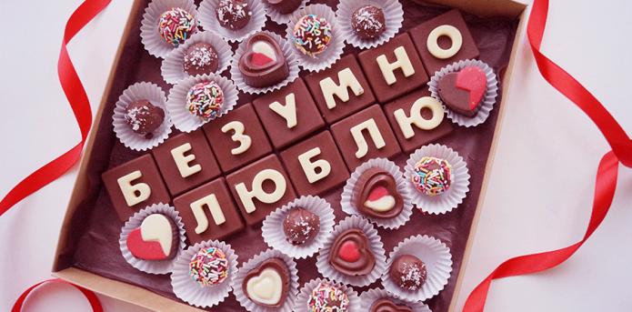 Послание на конфетах