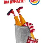бургер кинг против макдональдс