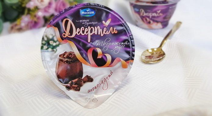 Десерталь